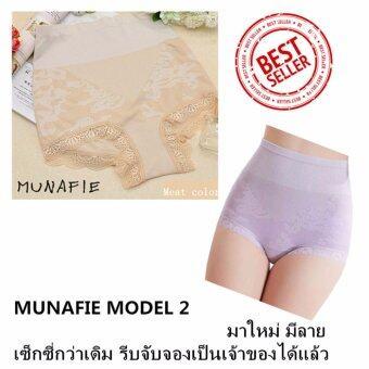 MUNAFIE MODEL 2 กางเกงในเก็บพุงจากญี่ปุ่น กางเกงสเตย์ กางเกงในลดไขมัน (สีเนื้อ+สีม่วง)Set 2pcs