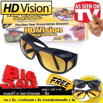 แว่นตาขับรถกลางคืน แว่นตากันแดด HD VISION 1 แถม 1