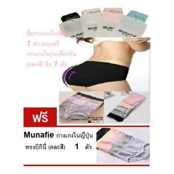 MUNAFIE กางเกงเก็บพุง กระชับสัดส่วน (ทรงบิกินี) นำเข้าจากประเทศญี่ปุ่น สีดำ (ซื้อ 1 แถม 1)