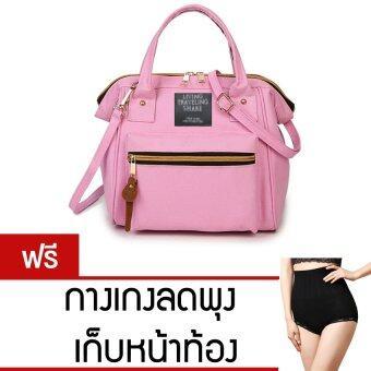 Bingo fashion Japan Women Bag กระเป๋าสะพายข้างสำหรับผู้หญิง (Pink)แถมฟรีกางเกงลดพุง เก็บหน้าท้อง (คละสี)