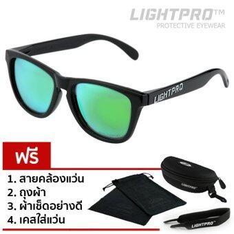LIGHTPRO แว่นขี่จักรยาน LP003 Green Polarized Lens