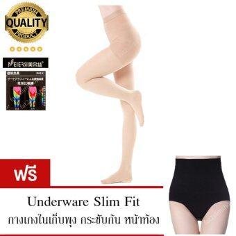 MEIERSI ถุงน่องรักษาเส้นเลือดขอด ขาเรียว รุ่น Be Health 40 Den สีเนื้อ (แถมฟรี กางเกงในเก็บพุง กระชับก้นและหน้าท้อง สีดำ Size F มูลค่า 350 บ.)