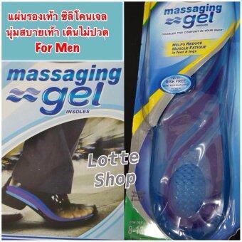 Massaging Gel แผ่นรองเท้าซิลิโคนเจล กระจายน้ำหนัก ลดแรงกระแทก ขณะเดิน นุ่ม สบายเท้า - (for Men)
