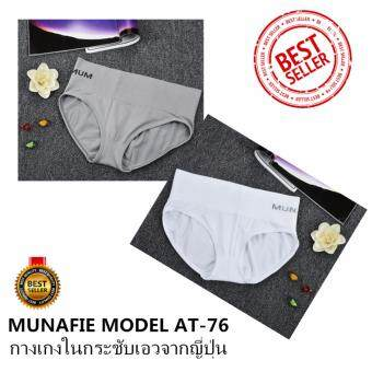 MUNAFIE MODEL AT-76 กางเกงในกระชับเอวจากญี่ปุ่น ทรงบิกินี่ (สีเทา+สีขาว)Set 2pcs