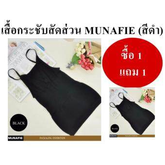 MUNAFIE slimming vest เสื้อกระชับสัดส่วน เก็บส่วนเกิน ซื้อ 1 แถม 1 (สีดำ)