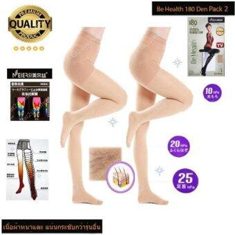 MEIERSI เลกกิ้งรักษาเส้นเลือดขอด ขาเรียว รุ่น Be Health 180 Den แพ็คคู่ สีเนื้อ( 2 ตัว)