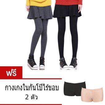 กางเกงกระโปรงเลกกิ้งสไตล์เกาหลีทรงสวิง - สีดำ + สีเทาเข้ม ฟรีกางเกงในกันโป๊ไร้ขอบ 2 ตัว