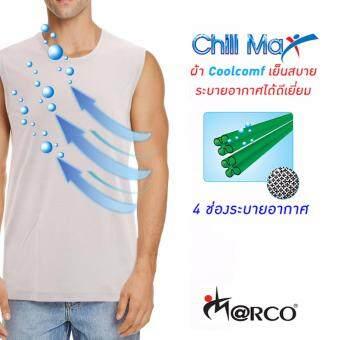 Marco Chill Max เสื้อระบายอากาศ (สีเทา)