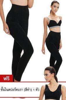 Mary Eve กางเกงเลกกิ้งกันหนาว กระชับสัดส่วน รุ่น Legging Xcess Super Slim - สีดำ (แถมฟรี : สปอร์ตบรา 1 )