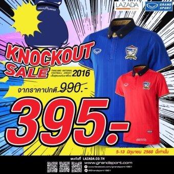 Grand sport โปรโมชั่น KNOCKOUT SALE เสื้อฟุตบอลทีมชาติไทย 2016 สีน้ำเงิน