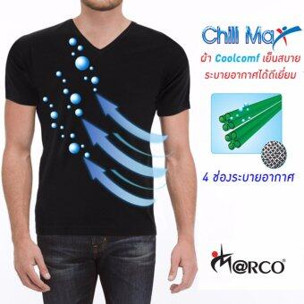 Marco Chill Max เสื้อระบายอากาศ (สีดำ)