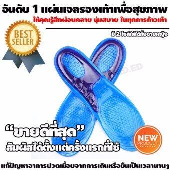 ( ไซส์ของผู้หญิงเบอร์ 36-42 ) Premium Gel NIMBUS แผ่นรองเท้าซิลิโคนเจล คลายความร้อน เนื้อนุ่ม กระจายน้ำหนักการลงเท้า แก้ปัญหาอาการปวดเท้า ปวดส้นเท้า มีแนวโค้งรองรับการตัดขอบ เพื่อความพอดีเฉพาะบุคคลให้ผลลัพธ์ความสบายสัมผัสได้ตั้งแต่ครั้งแรกที่ใช้