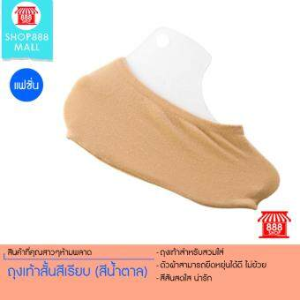 ถุงเท้าสั้นสีเรียบ (สีน้ำตาล) 8881217BR120