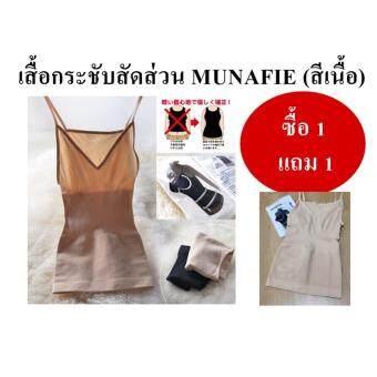 MUNAFIE slimming vest เสื้อกระชับสัดส่วน เก็บส่วนเกิน ซื้อ 1 แถม 1 (สีเนื้อ)