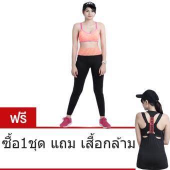 Flexible Exercise Pants ชุดโยคะ( บรา + กางเกง ) สีส้ม แถม เสื้อกล้ามสีดำ
