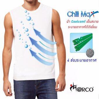 Marco Chill Max เสื้อระบายอากาศ (สีขาว)