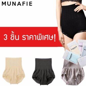 MUNAFIE กางเกงในเก็บพุง กางเกงสเตย์ญี่ปุ่น 3 ชิ้น 300 ส่งฟรี