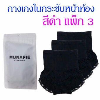 MUNAFIE กางเกงในกระชับหน้าท้อง เก็บพุง สีดำ (แพ็ก 3)