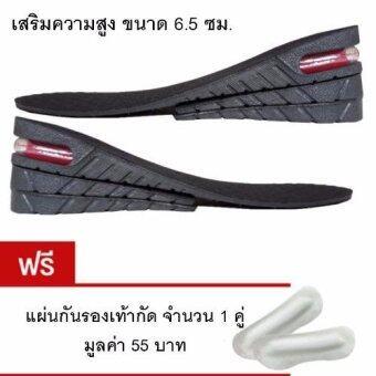 แผ่นเสริมส้นรองเท้า เพิ่มความสูง 6.5 ซม. สีดำ 1 คู่ แถมฟรีแผ่นกันรองเท้ากัด 1 คู่