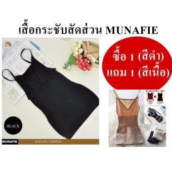MUNAFIE slimming vest เสื้อกระชับสัดส่วน เก็บส่วนเกิน ซื้อ 1 (สีดำ) แถม 1 (สีเนื้อ)