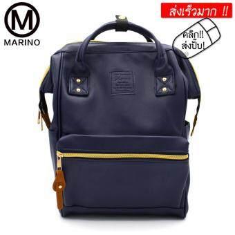 Marino กระเป๋าสะพายหลัง กระเป๋าหนัง กระเป๋าเป้หนัง PUNo.0233 – D.Blue