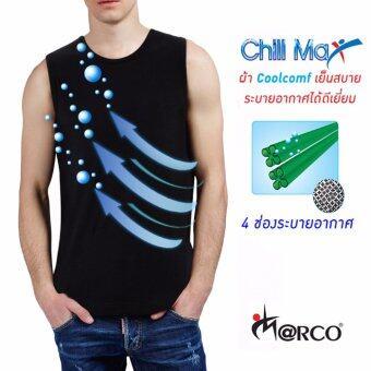 Marco Chillmax เสื้อระบายอากาศ (สีดำ)