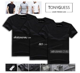 TONYGUESS T-Shirt เซ็ต 3 ตัว สุดคุ้ม!! (Cotton+Spandex) เสื้อยืดแฟชั่นชาย สีดิบโคตรเท่ห์ (สีดำ คอกลม)
