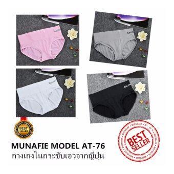 MUNAFIE MODEL AT-76 กางเกงในกระชับเอวจากญี่ปุ่น ทรงบิกินี่ (สีดำ+สีเทา+สีขาว+สีชมพู)Set 4pcs