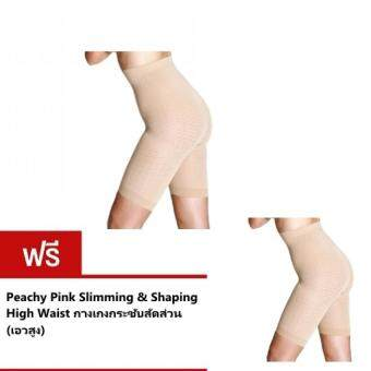 Peachy Pink Slimming & Shaping Pants กางเกงเกงกระชับสัดส่วน เอวสูง ( Nude )