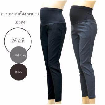 Iammom กางเกงคนท้อง กางเกงทำงาน ขายาว แพ็คคู่ สีดำ-สีเทา