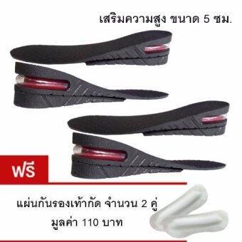 แผ่นเสริมส้นรองเท้า เพิ่มความสูง 5 ซม. สีดำ 2 คู่ แถมฟรีแผ่นกันรองเท้ากัด 2 คู่