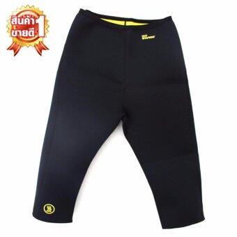 ขายดีมาก!! Hot Body Shapers Pant กางเกงเรียกเหงื่อ เผาผลาญไขมัน
