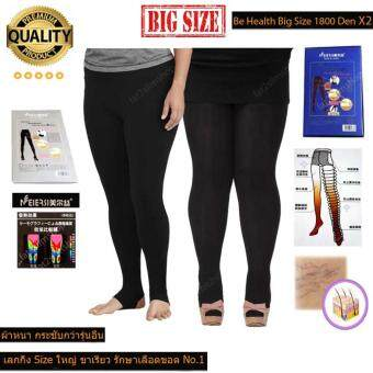 MEIERSI เลกกิ้งขาเรียว Big Size รักษาเส้นเลือดขอด รุ่น Be Health 1800 Den แบบหุ้มเท้า สีดำ1 + แบบเหยียบส้น สีดำ 1