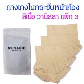 MUNAFIE กางเกงในกระชับหน้าท้อง เก็บพุง สีเนื้อวานิลลา (แพ็ก 3)