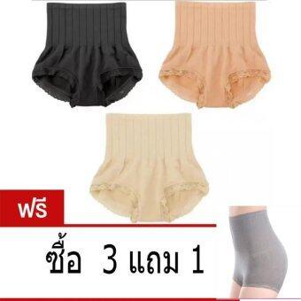 PBx - กางเกางเก็บพุง ส่วนเกิน กระชับสัดส่วน Manufie 3 แถม 1