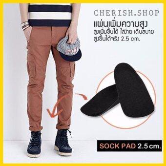 แผ่นเพิ่มความสูงในถุงเท้า 2.5 cm สีดำ (Sock pad) - Black