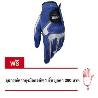 EXCEED ถุงมือมหัศจรรย์ PGM สีน้ำเงินเทา (ST017) BLUE LEFT HAND แถมฟรี : ที่ตากถุงมือสีแดง 1ชิ้น (PRICE: 290)