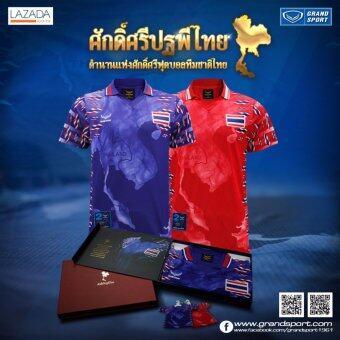 Grand sport แกรนด์สปอร์ตเสื้อฟุตบอลศักดิ์ศรีปฐพีไทย (สีน้ำเงิน)