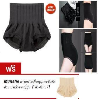 MUNAFIE กางเกงเก็บพุง กระชับสัดส่วน นำเข้าจากประเทศญี่ปุ่น สีดำ (ซื้อ 1 แถม 1)