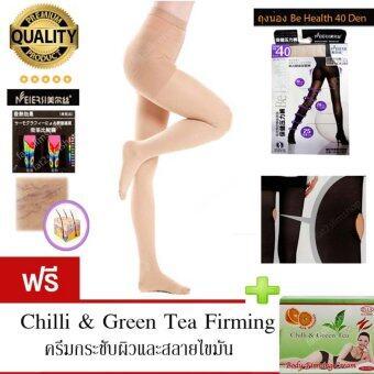MEIERSI ถุงน่องรักษาเส้นเลือดขอด ขาเรียว รุ่น Be Health 40 Den สีเนื้อ (แถมฟรี ครีมสลายไขมัน Chilli & Green Tea กระปุกใหญ่ มูลค่า 750 บ.)
