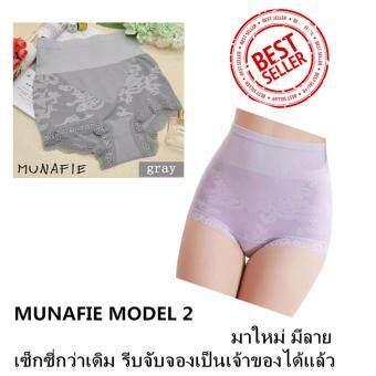 MUNAFIE MODEL 2 กางเกงในเก็บพุงจากญี่ปุ่น กางเกงสเตย์ กางเกงในลดไขมัน (สีม่วง+สีเทา)Set 2pcs
