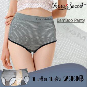 Anna's Secret กางเกงในกระชับหุ่น Bamboo Panty Set 3 ตัว