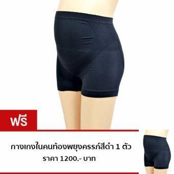 iammom 1แถม1 กางเกงในคนท้อง กางเกงในพยุงครรภ์ กางเกงในมีขา สีดำ