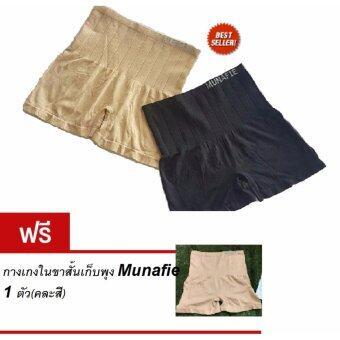 MUNAFIE กางเกงเก็บพุง(ขาสั้น) กระชับสัดส่วน นำเข้าจากประเทศญี่ปุ่น สีดำ (ซื้อ 1 แถม 1)