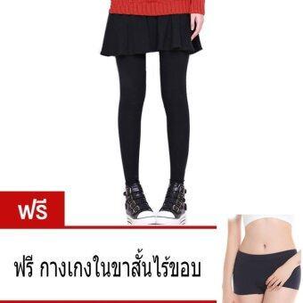กางเกงกระโปรงเลกกิ้งสไตล์เกาหลีทรงสวิง - สีดำ ฟรีกางเกงในขาสัันไร้ขอบ