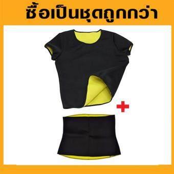 ซื้อคู่ถูกกว่า!! Hot Body Shapers เสื้อ+เข็มขัด รีดเหงื่อ