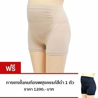 iammom 1แถม1 กางเกงในคนท้อง กางเกงในพยุงครรภ์ กางเกงในมีขา สีเนื้อ แถมฟรี สีดำ