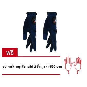 EXCEED ถุงมือผู้หญิงมหัศจรรย์ PGM สีน้ำเงิน 1 คู่ (ST009) PAIR NAVY BLUE แถมฟรี : ที่ตากถุงมือสีแดง 2ชิ้น (PRICE: 590)