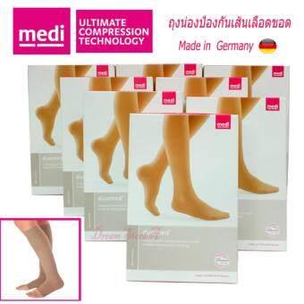 Medi V24000 ถุงน่อง ป้องกันเส้นเลือดขอด ระดับใต้เข่า ปลายเท้า เปิด (XL)