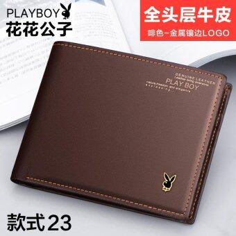 Harga PLAYBOY/ Playboy Wallet Men's Cross Section Short Wallet European and American Leather Casual Leather Wallet (Coffee) - intl